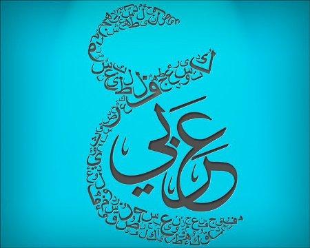 بالصور كلمة عن اللغة العربية الفصحى 20160724 105