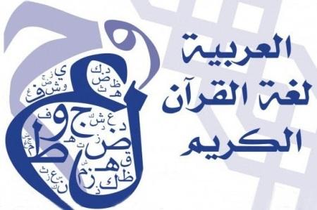 بالصور كلمة عن اللغة العربية الفصحى 20160724 106