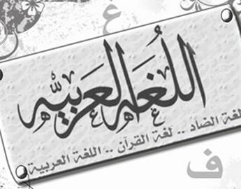 بالصور كلمة عن اللغة العربية الفصحى 20160724 107