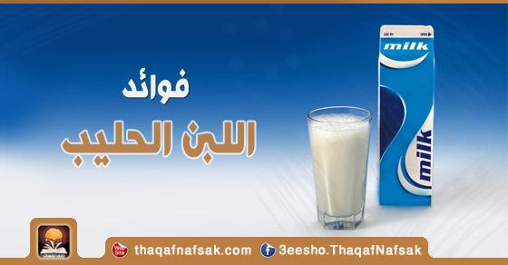 بالصور ماهي فوائد الحليب فوائد مدهشة تجعلك تتناوله دائما 20160724 111
