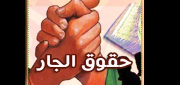 بالصور امثال وحكم الغرب عن الجار 20160724 283