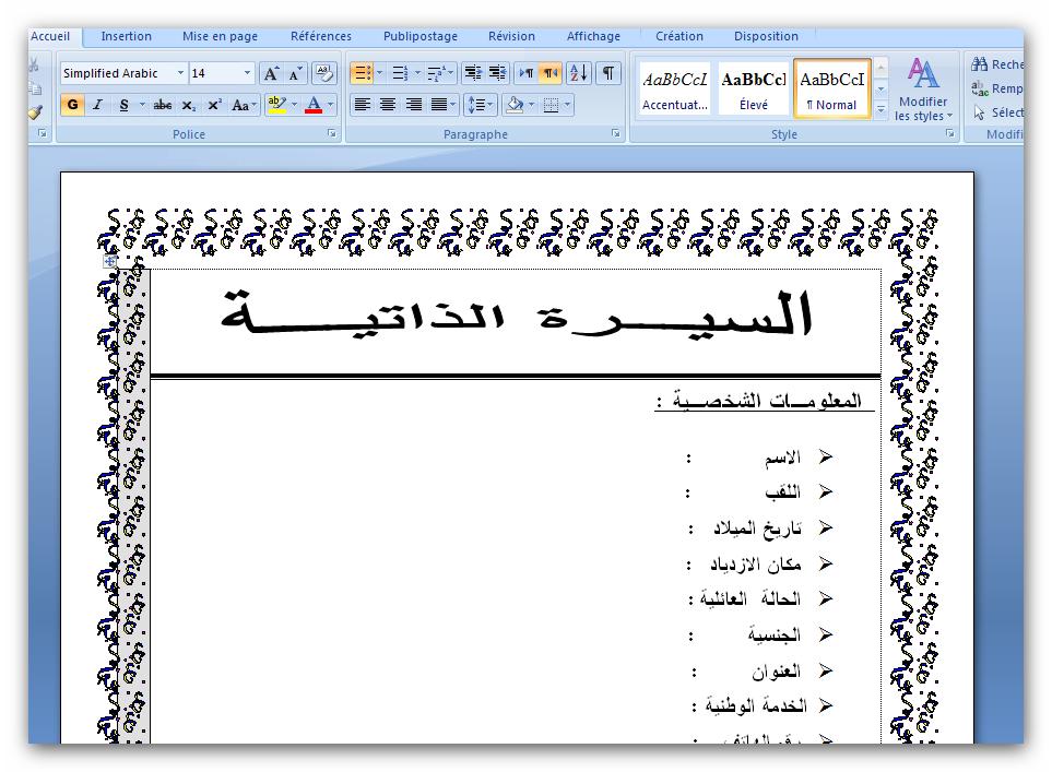 صوره كيفية كتابة سيرة ذاتية باللغة العربية