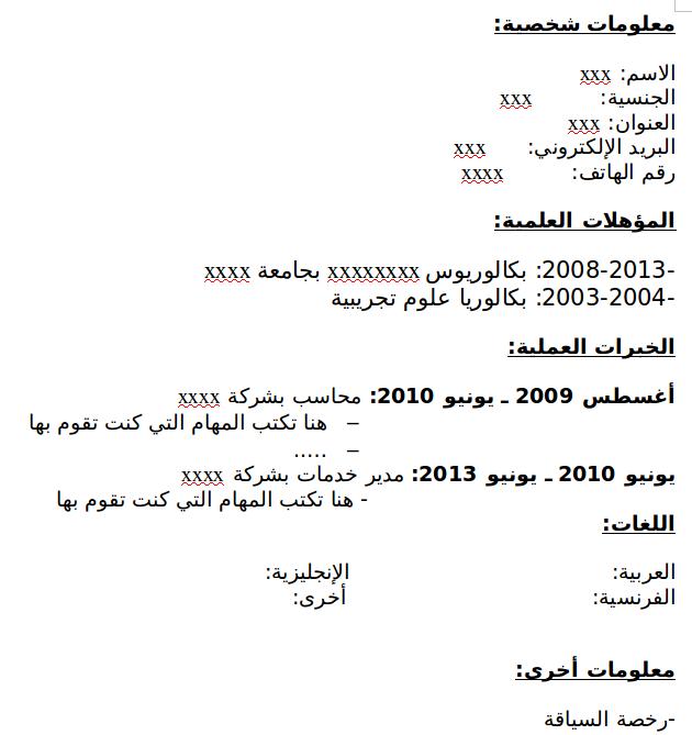 بالصور كيفية كتابة سيرة ذاتية باللغة العربية 20160724 33