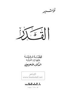 صوره روايه حتى يجمعنا القدر روايه ورومنسيه