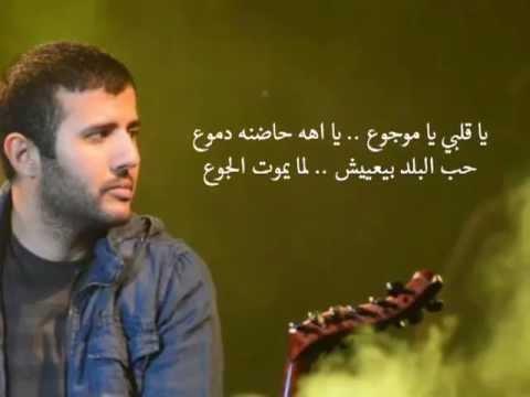 بالصور كلمات اغنيه تذكرتى حمزة نمرة 20160724 493