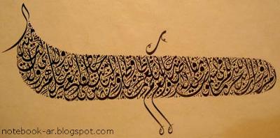 بالصور بحث شامل عن الخط العربي 20160724 51