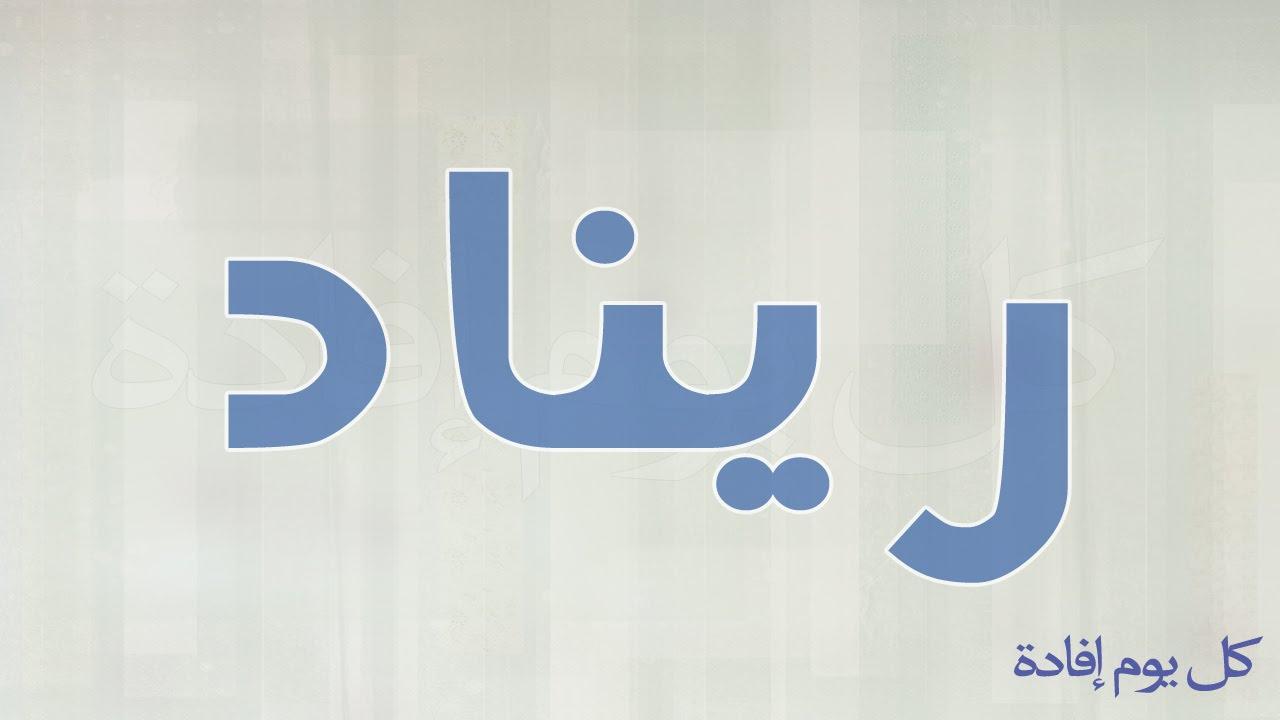 بالصور معنى اسم ريناد باللغة العربية 20160724 539