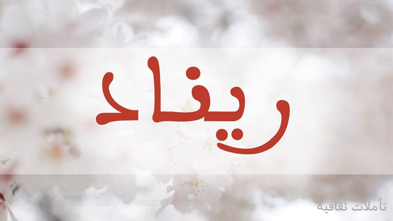 بالصور معنى اسم ريناد باللغة العربية 20160724 541