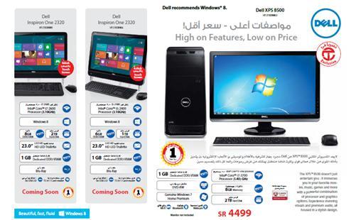 بالصور اعرض اسعار الكمبيوتر في مصر 20160724 548