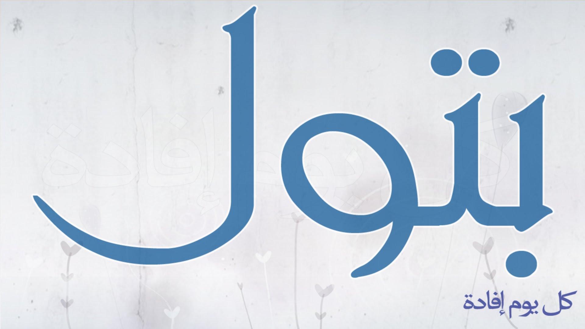 بالصور معنى البتول وسبب تسمية مريم عليها السلام به 20160724 569