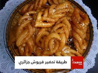 كيفية تحضير حلوى قريوش   samira tv Griweche