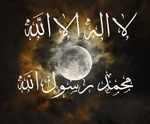 بالصور اجمل و احدث صور لااله الا الله 20160724 636