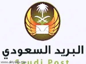 بالصور الرمز البريدي لمدينه الرياض في السعوديه 20160724 706