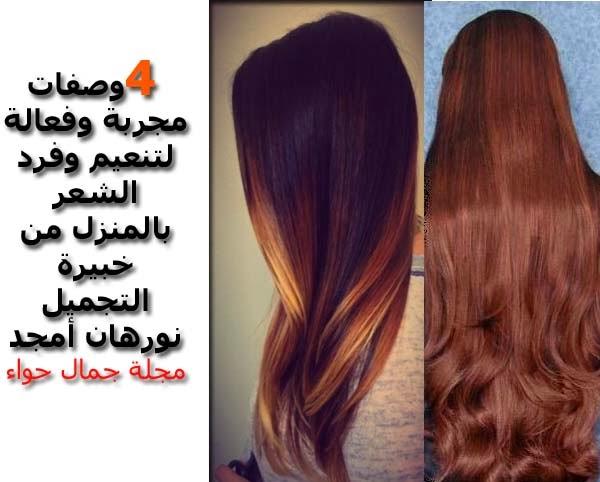 صور وصفات مجربة كثيرة لتكثيف الشعر