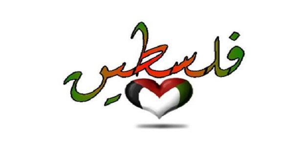 بالصور اسماء مدن وقرى فلسطينية اصلية 20160724 788