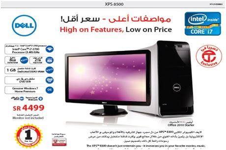 بالصور اعرض اسعار الكمبيوتر في مصر 20160724