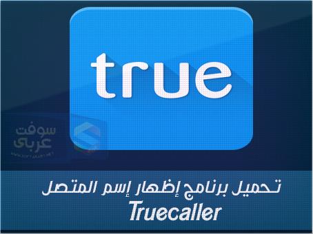 بالصور معلومات حول ترو كولر عربي 20160726 137