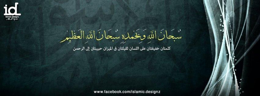 صورخلفيات اسلامية للفيس بوك2016-خلفيات فيسبوك n4hr_13580528222.jpg