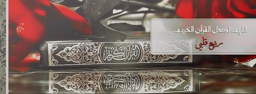 صورخلفيات اسلامية للفيس بوك2016-خلفيات فيسبوك n4hr_13580529402.jpg