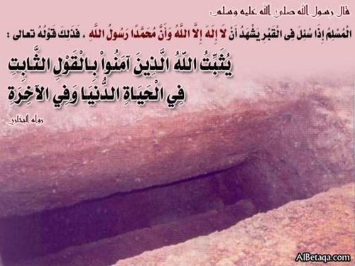 بالصور رؤية المقابر في المنام 20160727 19