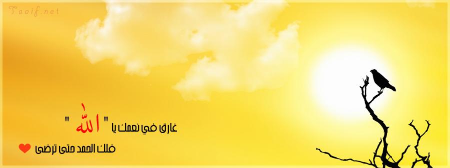 صورخلفيات اسلامية للفيس بوك2016-خلفيات فيسبوك n4hr_13580529401.png