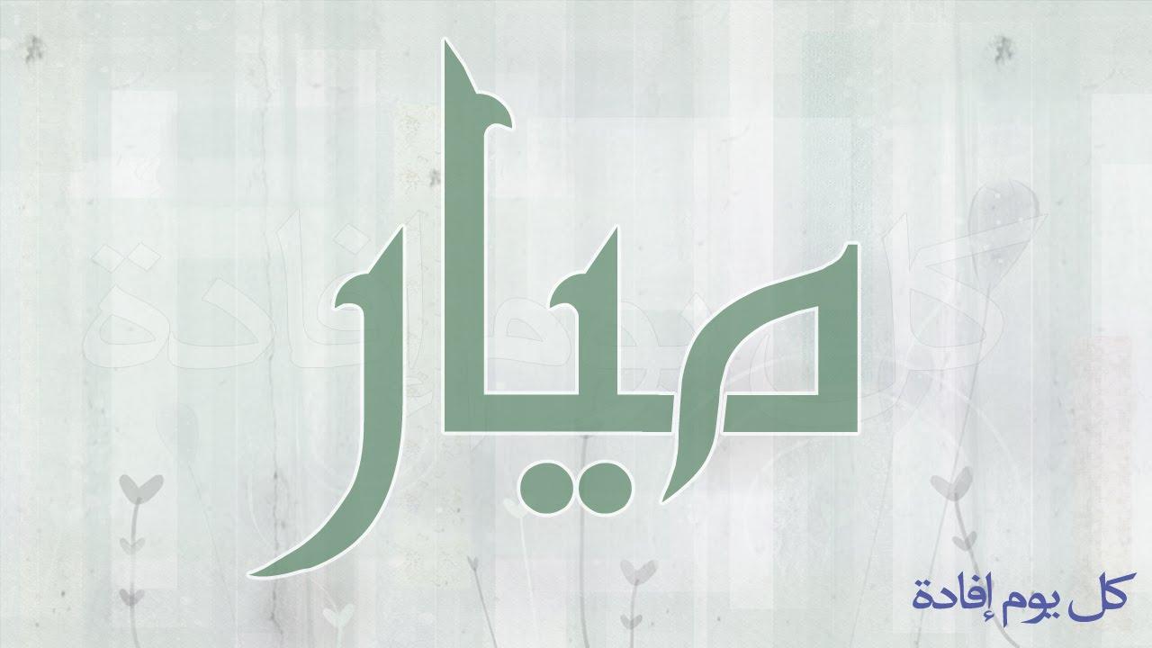 صورة معنى اسم ميار في الاسلام
