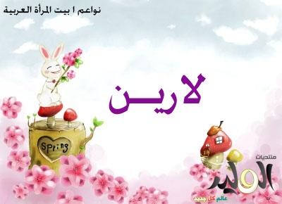 صور معني اسم لارين في اللغة العربية