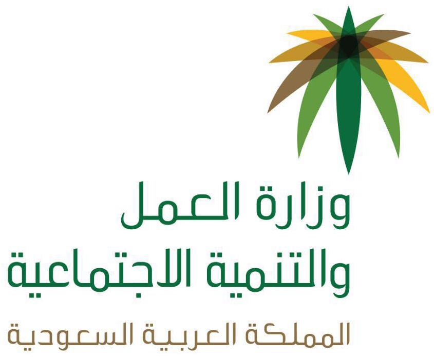 صور معلومات عن وزارة الشؤون الاجتماعية
