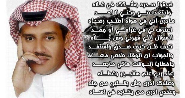 كلمات اغاني خالد عبد الرحمن , صوته المميز جعله من المطربين المشاهير والمتالقين دائما