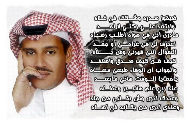 كلمات اغاني خالد عبد الرحمن صوته المميز جعله من المطربين المشاهير والمتالقين دائما اجمل بنات