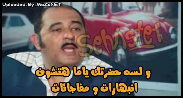 صوره صور افشات افلام مصرية للتعليقات الفيسبوك