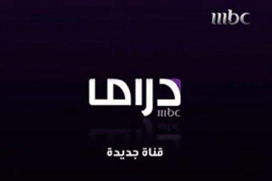 صوره تردد قناة ام بي سي دراما