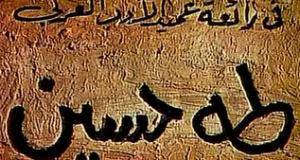 صوره ملخص قصة الايام لطه حسين