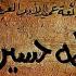 بالصور ملخص قصة الايام لطه حسين 2823637124 1 70x70