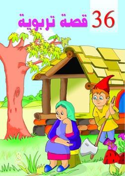 بالصور قصص تعليمية هادفة للاطفال 2d954fb625619e5fc88e9d18080d4400