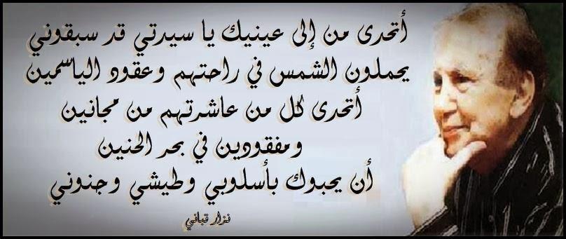 صوره احلى قصائد حب نزار قباني