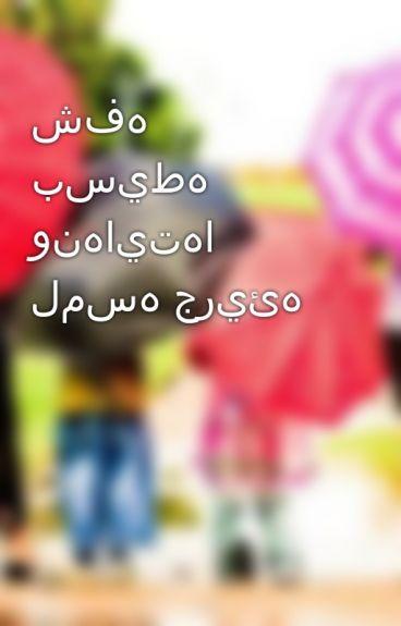 صوره رواية شفه بسيطه ونهايتها لمسه جريئه
