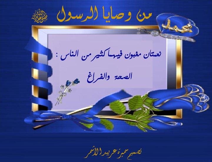 بالصور اهم احاديث الرسول صلى الله عليه وسلم 3NamatenAlshaOAlfarak
