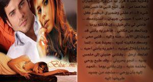 صوره رواية كما العنقاء بقلمى blue me