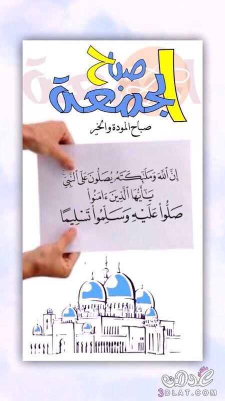 صوره صور دينيه ليوم الجمعه