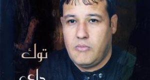 صوره صلاح هليل مشتاق لشوف الحبايب mp3