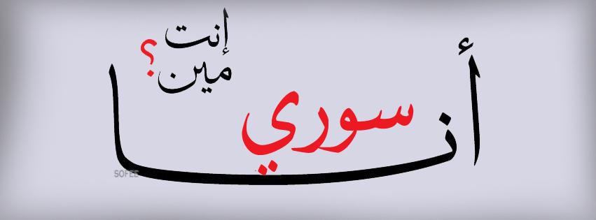 صوره كفر فيس بوك سوريا