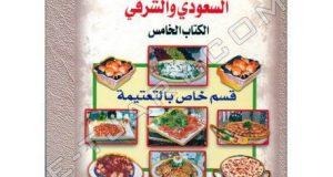 صوره افضل كتاب طبخ سعودي