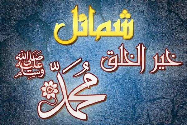 صور شمائل الرسول صلى الله عليه وسلم