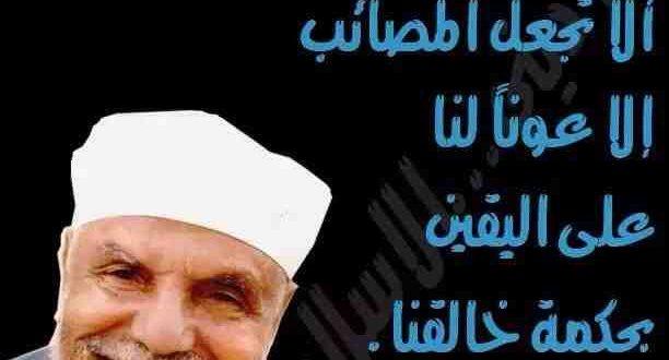 صور من اجمل ادعية الشيخ محمد متولي الشعراوي