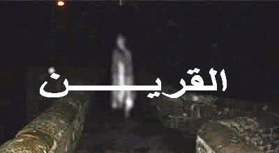 صور علاج سحر القرين للشيخ محمد وحيد