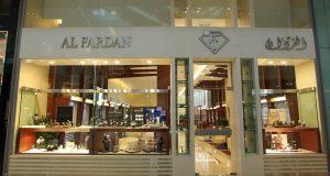 صوره محلات مجوهرات في الرياض