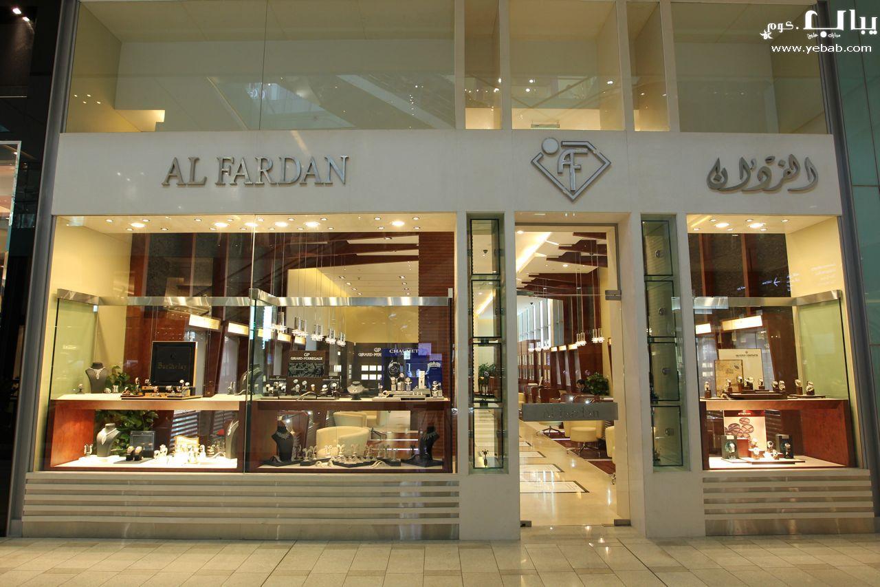 بالصور محلات مجوهرات في الرياض Al Fardan