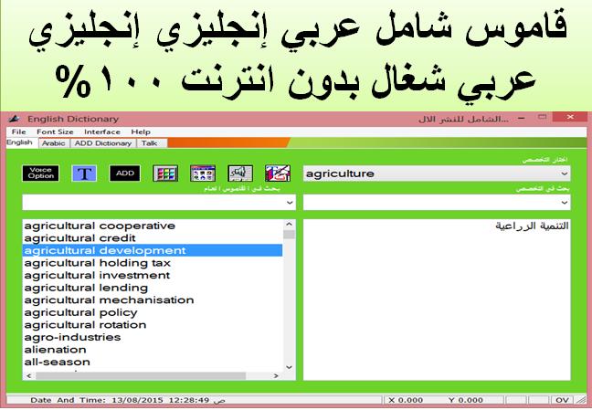 صوره قاموس ناطق انجليزي عربي
