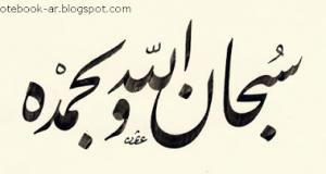 صوره بحث شامل عن الخط العربي